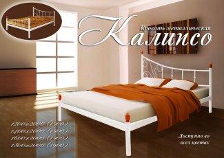 Кровать Калипсо с двумя большими быльцами - 140х190-200см