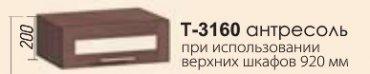 Верх Т-3160 антресоль кухня Престиж