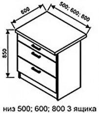 Низ 600 3 ящика для кухни Нова