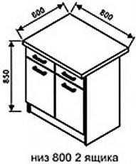Низ 800 2 ящика для кухни Нова