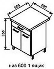 Низ 600 1 ящик для кухни Модерн