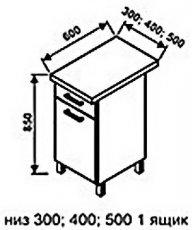 Низ 300 1 ящик для кухни Модерн+