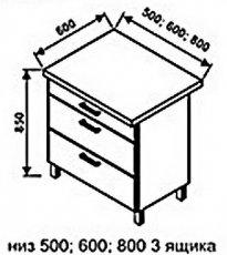 Низ 600 3 ящика для кухни Модерн+