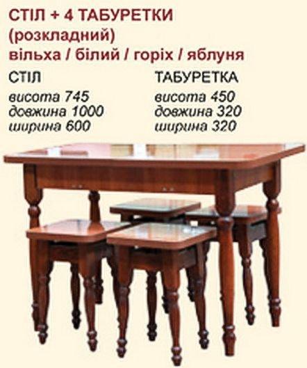 Стол кухонный (раскладной) + 4 табуретки (28 мм)