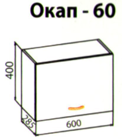 Окап 60 кухня Алина