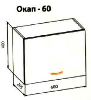 Окап 60 кухня Ника рамка