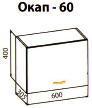 Окап 60 кухня Барбара