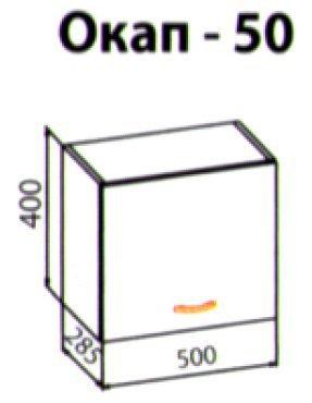 Окап 50 кухня Ева