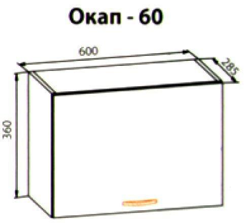Окап 60 кухня Кармен