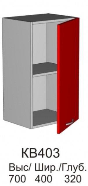 Шкаф верхний КВ 403 кухни Колибри