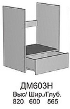 Модуль ДМ 603 Н (без столешницы) кухни Джаз