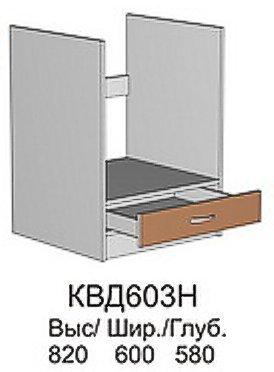 Модуль КВД 603 Н (без столешницы) кухни Квадро