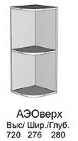 Модуль АЭ О верх кухни Аэлита