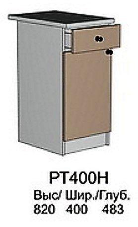 Модуль РТ 400 Н (без столешницы) кухни Ретро