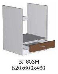 Модуль ВЛ 603 Н (без столешницы) кухни Влада