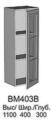Модуль ВМ 403 В кухни Валентинка
