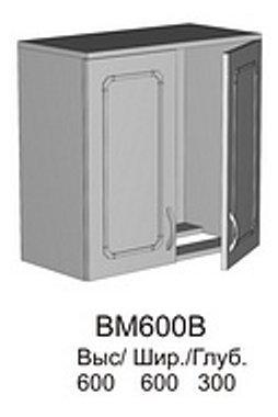Модуль ВМ 600 В кухни Валентинка