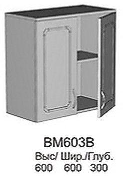 Модуль ВМ 603 В кухни Валентинка