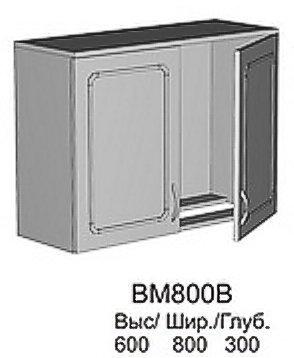 Модуль ВМ 800 В кухни Валентинка
