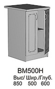 Модуль ВМ 500 Н кухни Валентинка