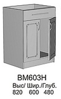 Модуль ВМ 603 Н кухни Валентинка