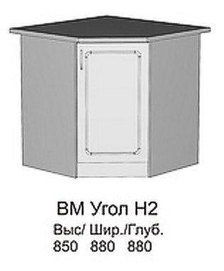 Модуль ВМУ Н 2 кухни Валентинка