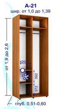 Шкаф-купе 2600 A-21 (2 двери) 1.3 м.