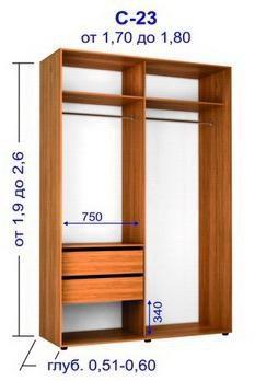Шкаф-купе 2600 C-23 (2 двери) 1.8 м.