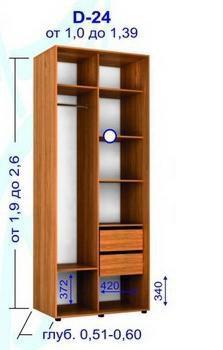Шкаф-купе 2600 D-24 (2 двери) 1.2 м.