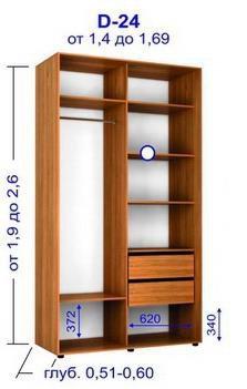 Шкаф-купе 2600 D-24 (2 двери) 1.6 м.