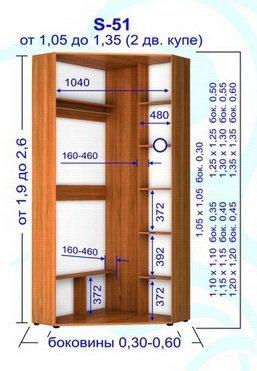 Шкаф-угловой 2600 S-51 1.25 м.