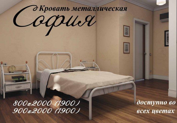 Односпальная кровать Кассандра - 80-90 х 190-200см