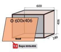 Модуль №13 в 600-406 верх кухни
