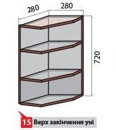 Модуль №15  280-720 верх кухни