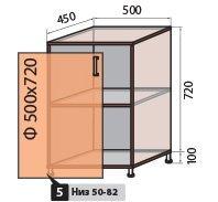 Модуль №5 н 500-820 низ кухни