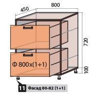 Модуль №11 ш 800-820 (1+1) низ кухни  Колор-микс