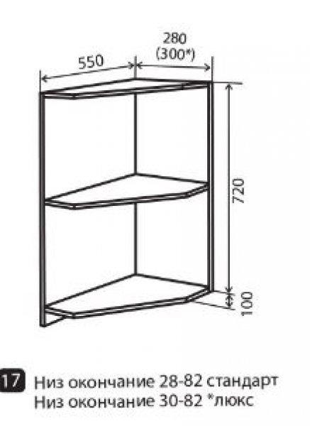 Модуль №17  280-820 низ кухни