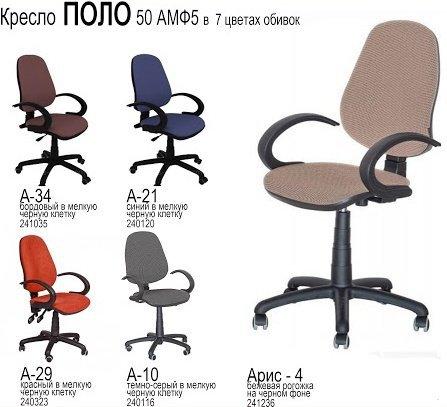 Кресло Поло 50/АМФ-4/АМФ-5