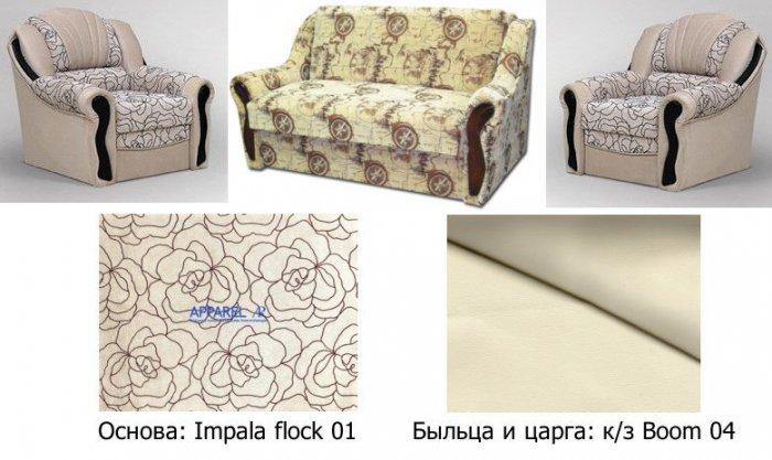 Комплект диван Вега 120см + 1 кресло -кровать Лидия