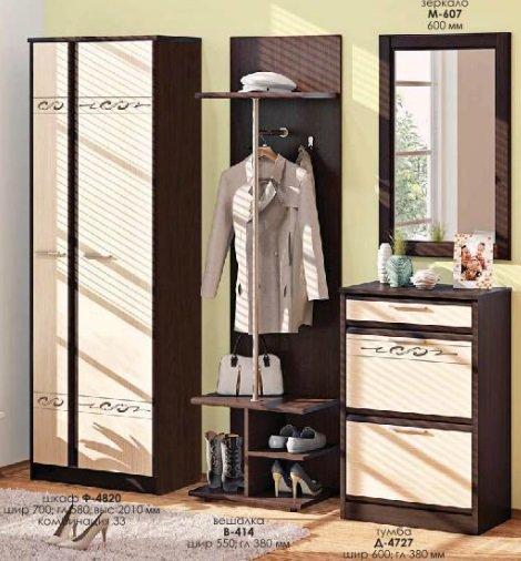 Прихожая Софт (ВТ-3906) Комфорт Мебель