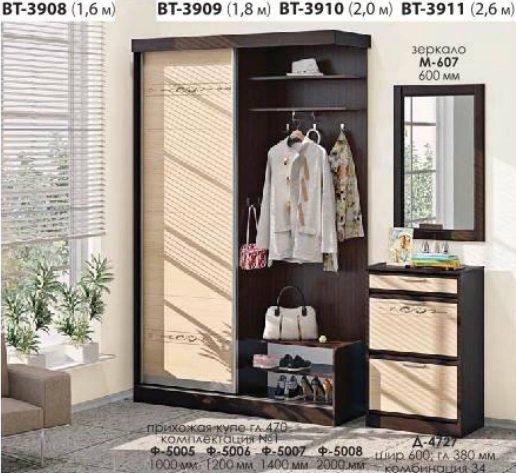 Прихожая Софт (ВТ-3908-3911) Комфорт Мебель