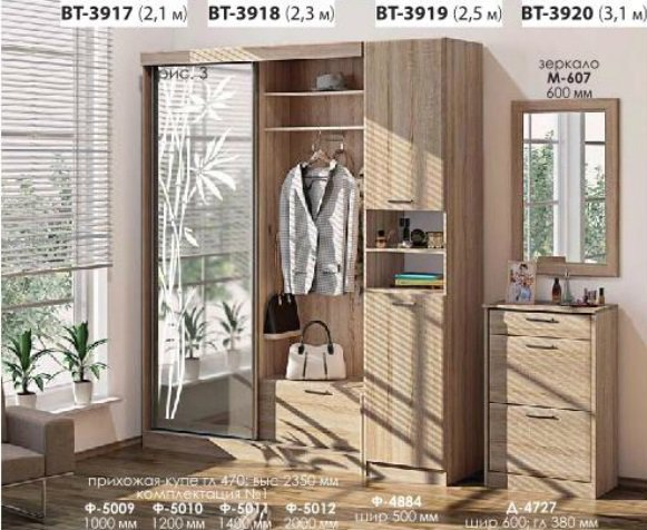 Прихожая Софт (ВТ-3917-3920) Комфорт Мебель