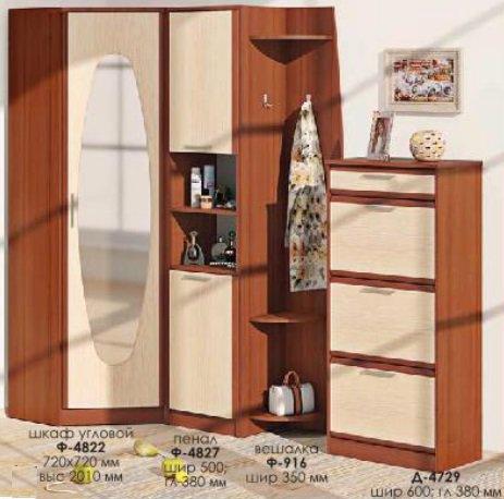 Прихожая Софт (ВТ-3928) Комфорт Мебель