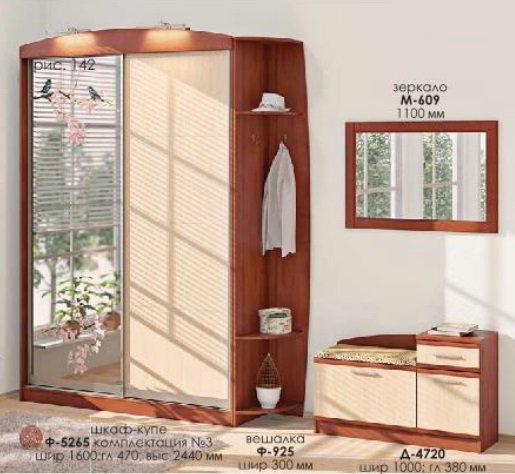 Прихожая Софт (ВТ-3929) Комфорт Мебель