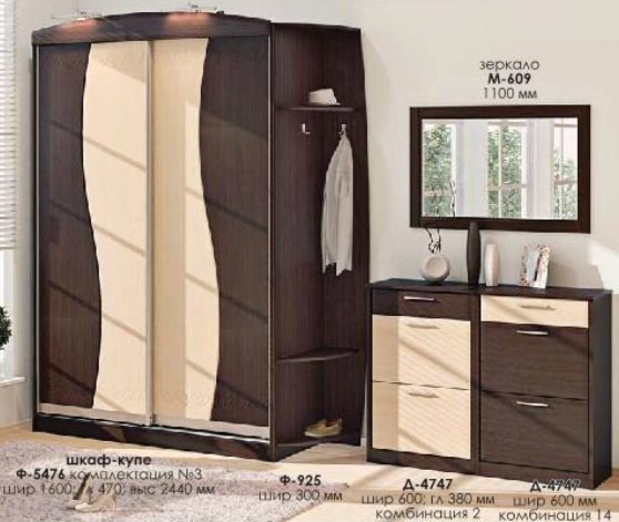 Прихожая Хай-тек (ВТ-3944) Комфорт Мебель
