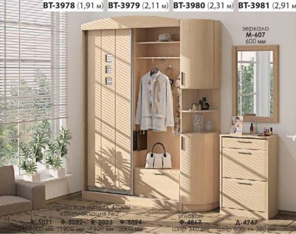 Прихожая Хай-тек (ВТ-3978-3981) Комфорт Мебель