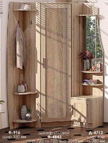 Прихожая Престиж (ВТ-4009) Комфорт Мебель