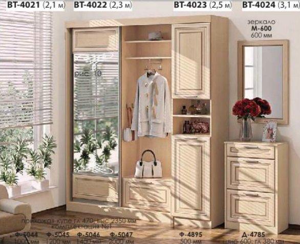 Прихожая Премиум (ВТ-4021-4024) Комфорт Мебель