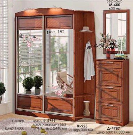 Прихожая Премиум (ВТ-4040) Комфорт Мебель