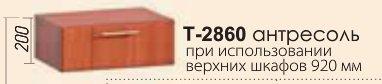 Верх Т-2860 антресоль кухня Уют